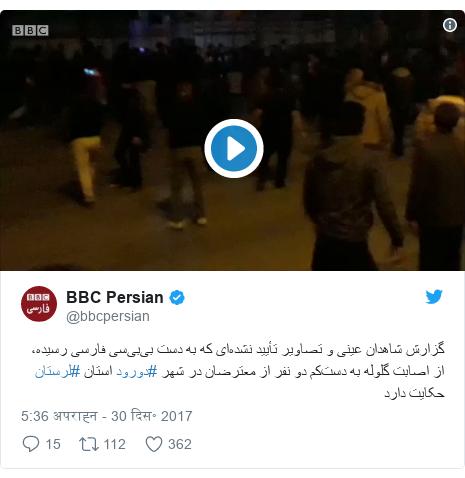 ट्विटर पोस्ट @bbcpersian: گزارش شاهدان عینی و تصاویر تأیید نشدهای که به دست بیبیسی فارسی رسیده، از اصابت گلوله به دستکم دو نفر از معترضان در شهر #دورود استان #لرستان حکایت دارد