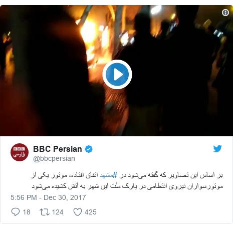 Twitter post by @bbcpersian: بر اساس این تصاویر که گفته میشود در #مشهد  اتفاق افتاده، موتور یکی از موتورسواران نیروی انتظامی در پارک ملت این شهر به آتش کشیده میشود
