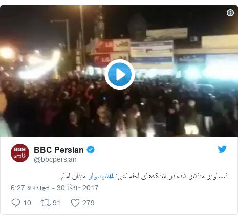 ट्विटर पोस्ट @bbcpersian: تصاویر منتشر شده در شبکههای اجتماعی  #شهسوار میدان امام
