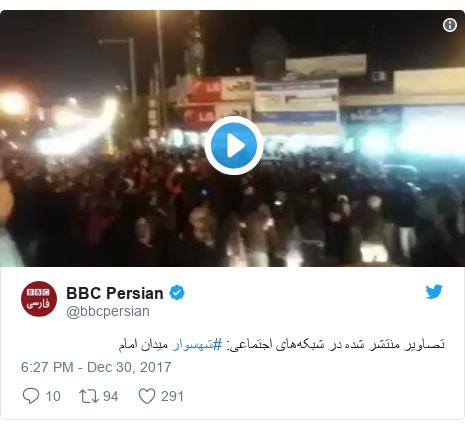 Twitter post by @bbcpersian: تصاویر منتشر شده در شبکههای اجتماعی  #شهسوار میدان امام