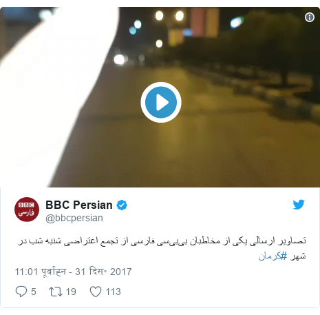 ट्विटर पोस्ट @bbcpersian: تصاویر ارسالی یکی از مخاطبان بیبیسی فارسی از تجمع اعتراضی شنبه شب در شهر #کرمان