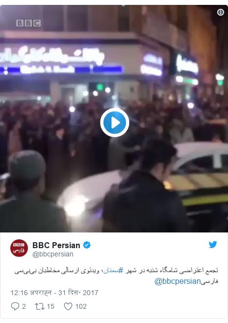 ट्विटर पोस्ट @bbcpersian: تجمع اعتراضی شامگاه شنبه در شهر #سمنان؛ ویدئوی ارسالی مخاطبان بیبیسی فارسی@bbcpersian