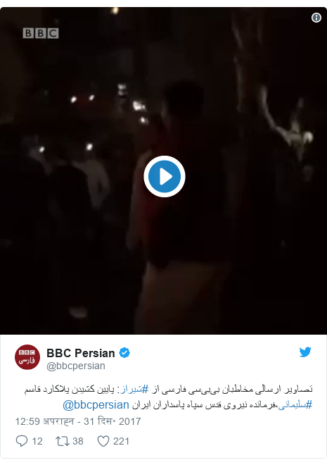 ट्विटर पोस्ट @bbcpersian: تصاویر ارسالی مخاطبان بیبیسی فارسی از #شیراز  پایین کشیدن پلاکارد قاسم #سلیمانی،فرمانده نیروی قدس سپاه پاسداران ایران @bbcpersian