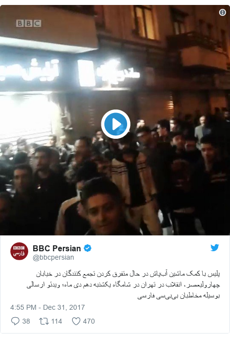 Twitter post by @bbcpersian: پلیس  با کمک ماشین آبپاش در حال متفرق کردن تجمع کنندگان در خیابان چهارولیعصر، انقلاب در تهران در شامگاه یکشنبه دهم دی ماه؛ ویدئو ارسالی بوسیله مخاطبان بیبیسی فارسی
