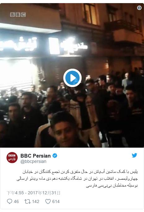 Twitter 用戶名 @bbcpersian: پلیس  با کمک ماشین آبپاش در حال متفرق کردن تجمع کنندگان در خیابان چهارولیعصر، انقلاب در تهران در شامگاه یکشنبه دهم دی ماه؛ ویدئو ارسالی بوسیله مخاطبان بیبیسی فارسی