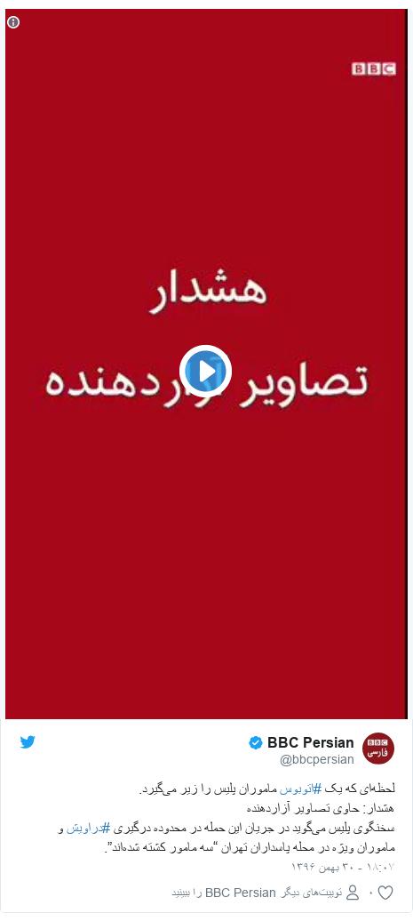"""پست توییتر از @bbcpersian: لحظهای که یک #اتوبوس ماموران پلیس را زیر میگیرد.هشدار  حاوی تصاویر آزاردهندهسخنگوی پلیس میگوید در جریان این حمله در محدوده درگیری #دراویش و ماموران ویژه در محله پاسداران تهران """"سه مامور کشته شدهاند""""."""