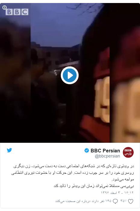 پست توییتر از @bbcpersian: در ویدئوی تازهای که در شبکههای اجتماعی دست به دست میشود، زن دیگری روسری خود را بر سر چوب زده است. این حرکت او با خشونت نیروی انتظامی مواجه میشود.بیبیسی مستقلا نمیتواند زمان این ویدئو را تائید کند