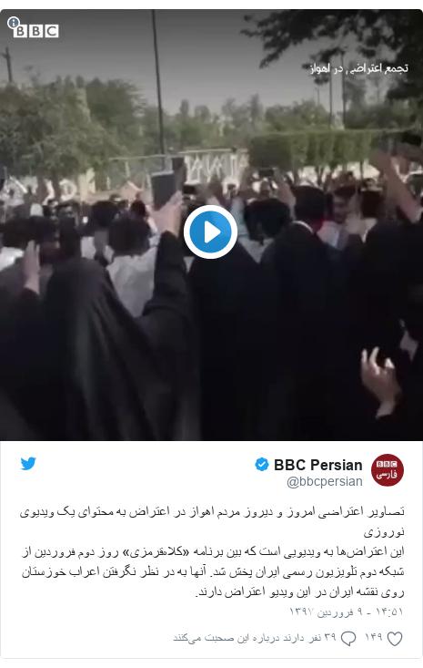 پست توییتر از @bbcpersian: تصاویر اعتراضی امروز و دیروز مردم اهواز در اعتراض به محتوای یک ویدیوی نوروزی این اعتراضها به ویدیویی است که بین برنامه «کلاهقرمزی» روز دوم فروردین از شبکه دوم تلویزیون رسمی ایران پخش شد. آنها به در نظر نگرفتن اعراب خوزستان روی نقشه ایران در این ویدیو اعتراض دارند.