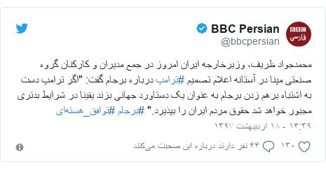 """پست توییتر از @bbcpersian: محمدجواد ظریف، وزیرخارجه ایران امروز در جمع مدیران و کارکنان گروه صنعتی مپنا در آستانه اعلام تصمیم #ترامپ درباره برجام گفت  """"اگر ترامپ دست به اشتباه برهم زدن برجام به عنوان یک دستاورد جهانی بزند یقینا در شرایط بدتری مجبور خواهد شد حقوق مردم ایران را بپذیرد."""" #برجام #توافق_هستهای"""