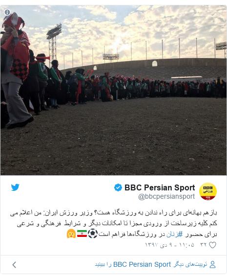 پست توییتر از @bbcpersiansport: بازهم بهانهای برای راه ندادن به ورزشگاه هست؟ وزیر ورزش ایران  من اعلام می کنم کلیه زیرساخت از ورودی مجزا تا امکانات دیگر و شرایط  فرهنگی و شرعی  برای حضور #زنان در ورزشگاهها فراهم است⚽️🇮🇷👩