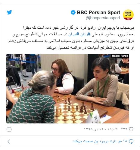 پست توییتر از @bbcpersiansport: بیحجاب با پرچم ایران. رادیو فردا در گزارشی خبر داده است که میترا حجازیپور عضور تیم ملی #زنان #ایران در مسابقات جهانی شطرنج سریع و برقآسای جهان به میزبانی مسکو، بدون حجاب اسلامی به مصاف حریفانش رفت. او که قهرمان شطرنج آسیاست در فرانسه تحصیل میکند.