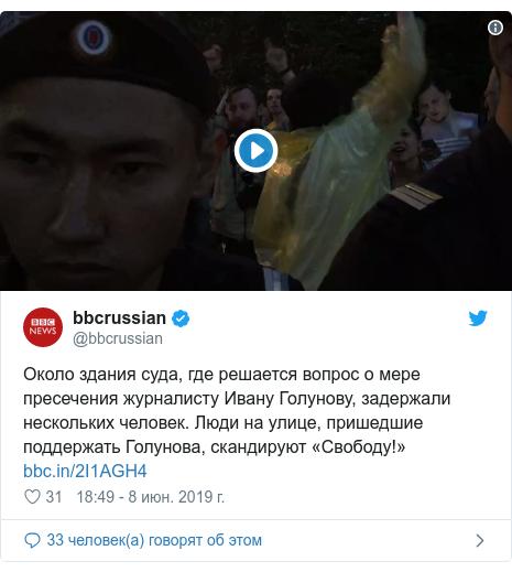 Twitter пост, автор: @bbcrussian: Около здания суда, где решается вопрос о мере пресечения журналисту Ивану Голунову, задержали нескольких человек. Люди на улице, пришедшие поддержать Голунова, скандируют «Свободу!»