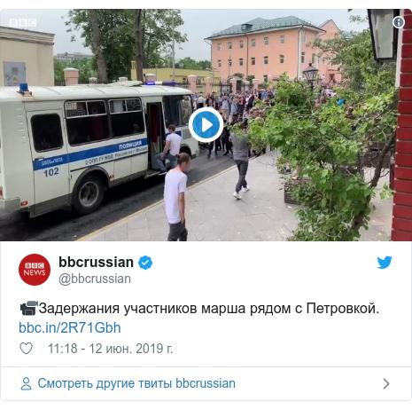 Twitter пост, автор: @bbcrussian: 📹Задержания участников марша рядом с Петровкой.