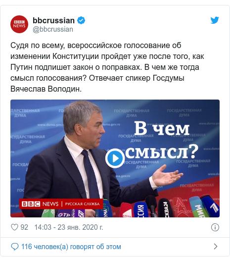 Twitter пост, автор: @bbcrussian: Судя по всему, всероссийское голосование об изменении Конституции пройдет уже после того, как Путин подпишет закон о поправках. В чем же тогда смысл голосования? Отвечает спикер Госдумы Вячеслав Володин.