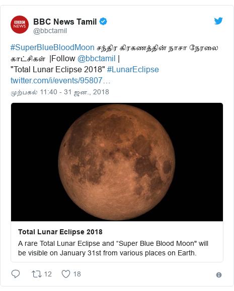 """டுவிட்டர் இவரது பதிவு @bbctamil: #SuperBlueBloodMoon சந்திர கிரகணத்தின் நாசா நேரலை காட்சிகள்   Follow @bbctamil  """"Total Lunar Eclipse 2018"""" #LunarEclipse"""