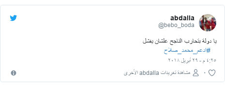 تويتر رسالة بعث بها @bebo_boda: يا دولة بتحارب الناجح علشان يفشل    #ادعم_محمد_صلاح