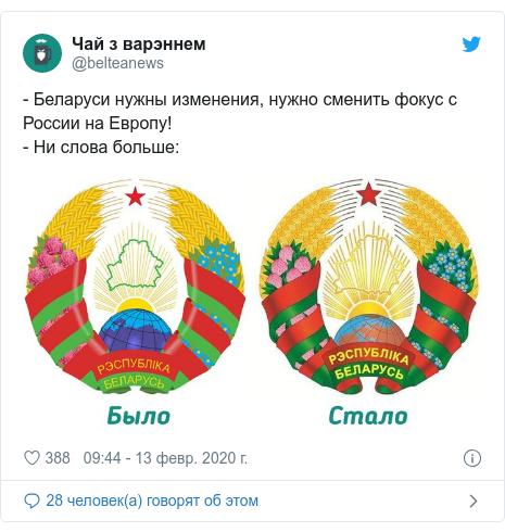 Twitter пост, автор: @belteanews: - Беларуси нужны изменения, нужно сменить фокус с России на Европу! - Ни слова больше