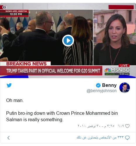 تويتر رسالة بعث بها @bennyjohnson: Oh man. Putin bro-ing down with Crown Prince Mohammed bin Salman is really something.