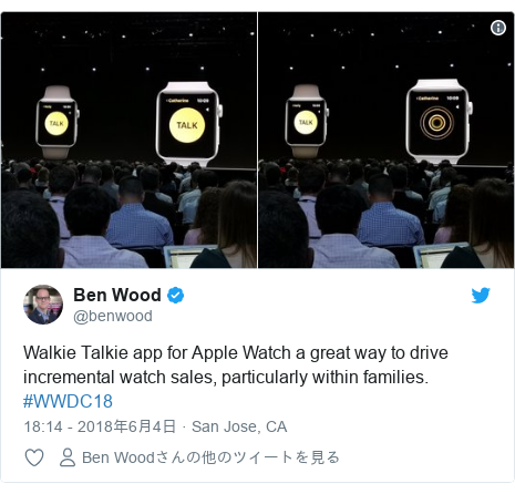 Twitter post by @benwood: Walkie Talkie app for Apple Watch a great way to drive incremental watch sales, particularly within families. #WWDC18