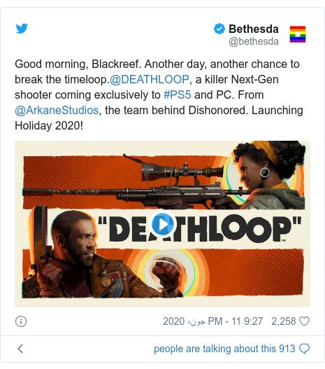 ٹوئٹر پوسٹس @bethesda کے حساب سے: Good morning, Blackreef. Another day, another chance to break the timeloop.@DEATHLOOP, a killer Next-Gen shooter coming exclusively to #PS5 and PC. From @ArkaneStudios, the team behind Dishonored. Launching Holiday 2020!