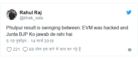 ट्विटर पोस्ट @bhak_sala: Phulpur result is swinging between  EVM was hacked and Junta BJP Ko jawab de rahi hai