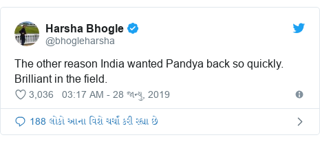 Twitter post by @bhogleharsha: The other reason India wanted Pandya back so quickly. Brilliant in the field.