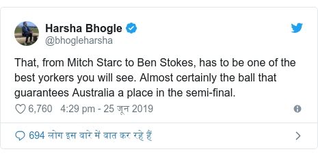 ट्विटर पोस्ट @bhogleharsha: That, from Mitch Starc to Ben Stokes, has to be one of the best yorkers you will see. Almost certainly the ball that guarantees Australia a place in the semi-final.