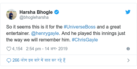 ट्विटर पोस्ट @bhogleharsha: So it seems this is it for the #UniverseBoss and a great entertainer. @henrygayle. And he played this innings just the way we will remember him. #ChrisGayle