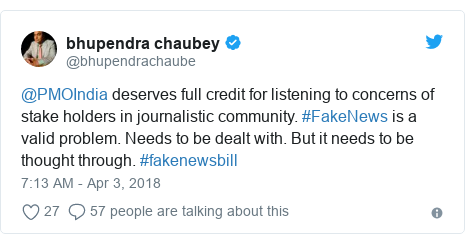 Twitter post by @bhupendrachaube: @PMOIndia deserves full credit for listening to concerns of stake holders in journalistic community. #FakeNews is a valid problem. Needs to be dealt with. But it needs to be thought through. #fakenewsbill