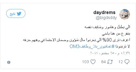 تويتر رسالة بعث بها @bigdsddy: الي يطبل وهامور وشايف نفسه ينقرع من هنا ياخي اعرف ترى 90% الي يغردوا مال شؤون وضمان الاجتماعي وفيهم حرقه لا تزيدونا #عمانيون_بلا_وظايفOM3