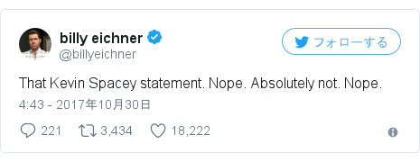 Twitter post by @billyeichner: That Kevin Spacey statement. Nope. Absolutely not. Nope.