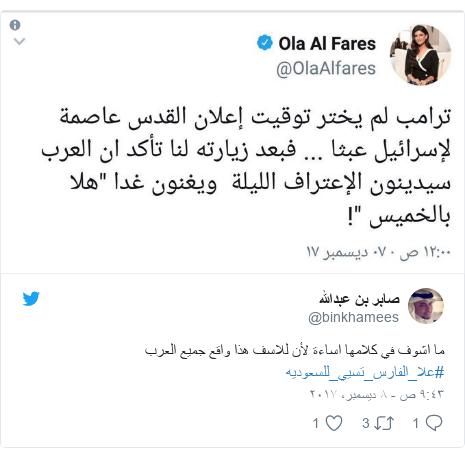 تويتر رسالة بعث بها @binkhamees: ما اشوف في كلامها اساءة لأن للاسف هذا واقع جميع العرب #علا_الفارس_تسيي_للسعوديه