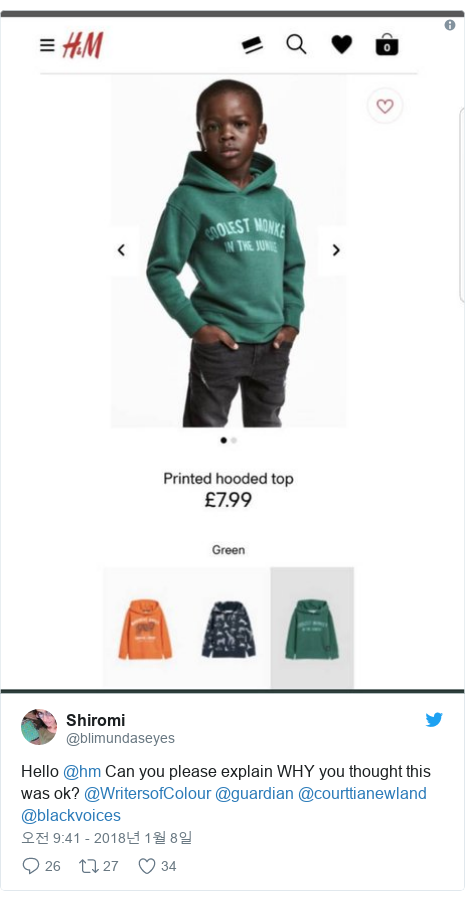 Twitter post by @blimundaseyes: Hello @hm Can you please explain WHY you thought this was ok? @WritersofColour @guardian @courttianewland @blackvoices