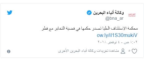 تويتر رسالة بعث بها @bna_ar: محكمة الاستئناف العليا تصدر حكمها في قضية التخابر مع قطر