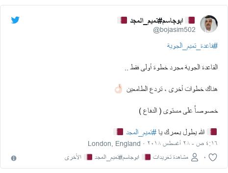 تويتر رسالة بعث بها @bojasim502: #قاعدة_تميم_الجويةالقاعدة الجوية مجرد خطوة أولى فقط ..هناك خطوات أخرى ، تردع الطامعين 👌🏻خصوصاً على مستوى ( الدفاع ) 🇶🇦 الله يطول بعمرك يا #تميم_المجد 🇶🇦