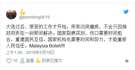 Twitter 用户名 @boonbing0619: 大选过后,艰苦的工作才开始。所有沉疴痼疾,不会只因换政府而在一刹那间解决。国家裂痕深刻,伤口需要时间愈合,重建国民互信。国家机构也需要时间和努力,才能重修人民信任。Malaysia Boleh!!!