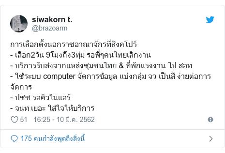 Twitter โพสต์โดย @brazoarm: การเลือกตั้งนอกราชอาณาจักรที่สิงคโปร์- เลือก2วัน 9โมงถึง3ทุ่ม รอพี่ๆคนไทยเลิกงาน- บริการรับส่งจากแหล่งชุมชนไทย & ที่พักแรงงาน ไป สอท- ใช้ระบบ computer จัดการข้อมูล แบ่งกลุ่ม จว เป็นสี ง่ายต่อการจัดการ- ปชช รอคิวในแอร์- จนท เยอะ ใส่ใจให้บริการ