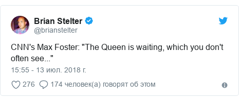 """Twitter пост, автор: @brianstelter: CNN's Max Foster  """"The Queen is waiting, which you don't often see..."""""""