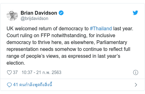 Twitter โพสต์โดย @brijdavidson: UK welcomed return of democracy to #Thailand last year. Court ruling on FFP notwithstanding, for inclusive democracy to thrive here, as elsewhere, Parliamentary representation needs somehow to continue to reflect full range of people's views, as expressed in last year's election.