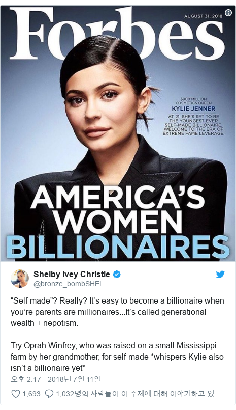 """Twitter post by @bronze_bombSHEL: """"Self-made""""? Really? It's easy to become a billionaire when you're parents are millionaires...It's called generational wealth + nepotism.Try Oprah Winfrey, who was raised on a small Mississippi farm by her grandmother, for self-made *whispers Kylie also isn't a billionaire yet*"""