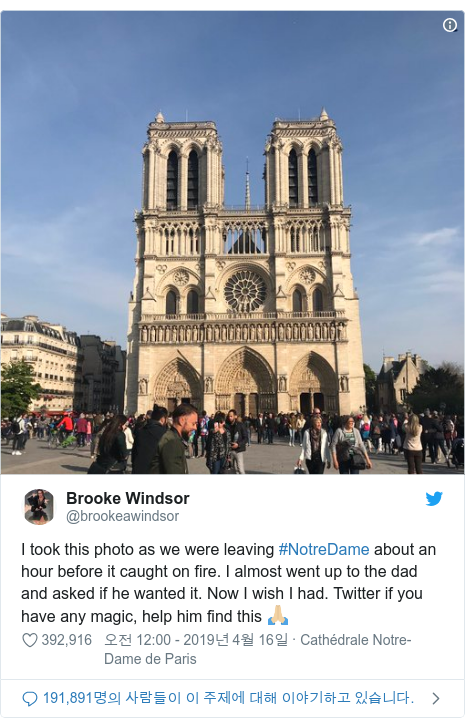 Twitter post by @brookeawindsor: I took this photo as we were leaving #NotreDame about an hour before it caught on fire. I almost went up to the dad and asked if he wanted it. Now I wish I had. Twitter if you have any magic, help him find this 🙏🏼
