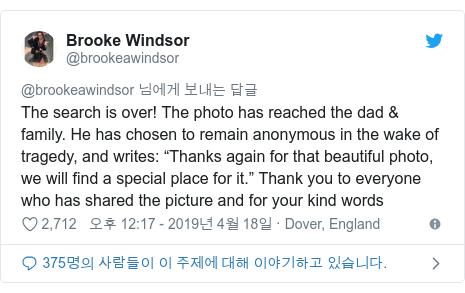 """Twitter post by @brookeawindsor: The search is over! The photo has reached the dad & family. He has chosen to remain anonymous in the wake of tragedy, and writes  """"Thanks again for that beautiful photo, we will find a special place for it."""" Thank you to everyone who has shared the picture and for your kind words"""