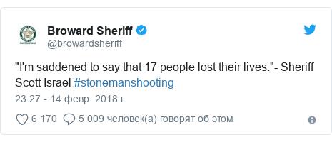 "Twitter post by @browardsheriff: ""I'm saddened to say that 17 people lost their lives.""- Sheriff Scott Israel #stonemanshooting"