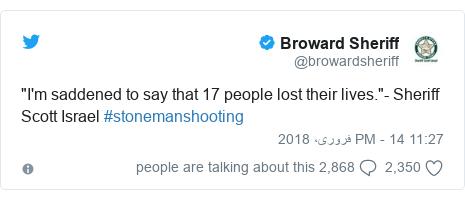 """ٹوئٹر پوسٹس @browardsheriff کے حساب سے: """"I'm saddened to say that 17 people lost their lives.""""- Sheriff Scott Israel #stonemanshooting"""