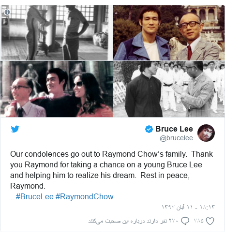 پست توییتر از @brucelee: Our condolences go out to Raymond Chow's family.  Thank you Raymond for taking a chance on a young Bruce Lee and helping him to realize his dream.  Rest in peace, Raymond....#BruceLee #RaymondChow