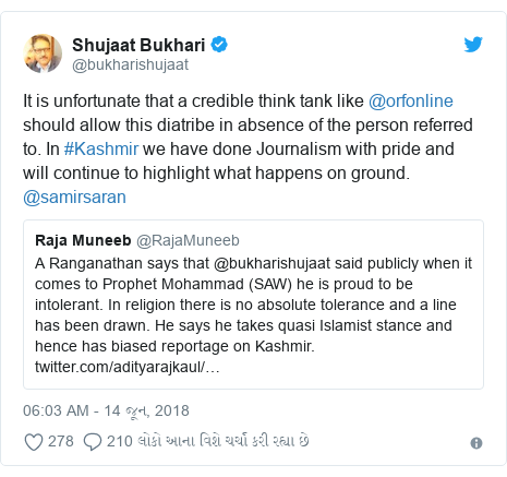 Twitter post by @bukharishujaat: It is unfortunate that a credible think tank like @orfonline should allow this diatribe in absence of the person referred to. In #Kashmir we have done Journalism with pride and will continue to highlight what happens on ground. @samirsaran