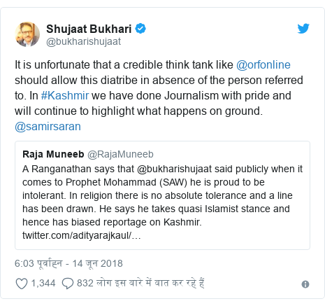 ट्विटर पोस्ट @bukharishujaat: It is unfortunate that a credible think tank like @orfonline should allow this diatribe in absence of the person referred to. In #Kashmir we have done Journalism with pride and will continue to highlight what happens on ground. @samirsaran