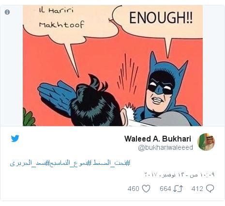 تويتر رسالة بعث بها @bukhariwaleeed: #تحت_الضغط #دموع_التماسيح#سعد_الحريرى