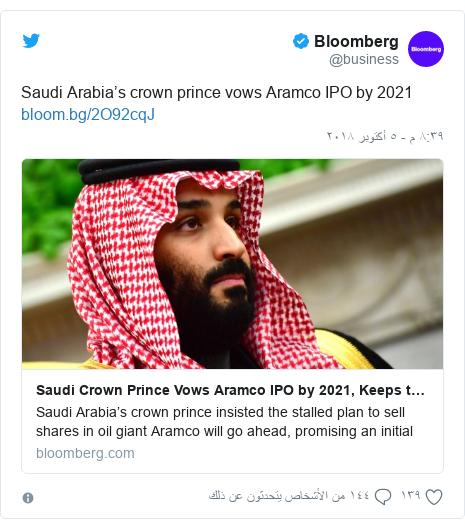 تويتر رسالة بعث بها @business: Saudi Arabia's crown prince vows Aramco IPO by 2021