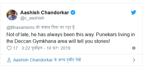 ट्विटर पोस्ट @c_aashish: Not of late, he has always been this way. Punekars living in the Deccan Gymkhana area will tell you stories!